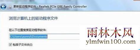 win7旗舰版系统电脑没有网卡驱动怎么解决?(3)