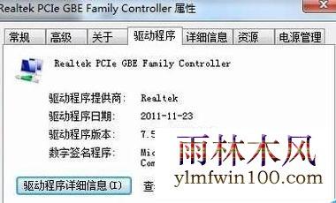 win7旗舰版系统电脑没有网卡驱动怎么解决?(2)