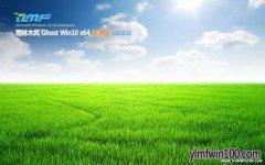 雨林木风(完美激活)Win10专业版1903_64位 纯净版2019.12
