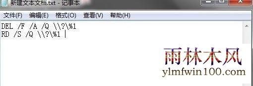 雨林木风win7旗舰版系统电脑桌面上的文件删不掉怎么办?(5)