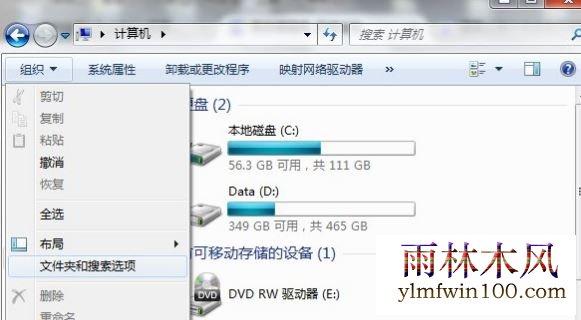 雨林木风win7旗舰版系统电脑桌面上的文件删不掉怎么办?(3)