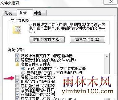 雨林木风win7旗舰版系统电脑桌面上的文件删不掉怎么办?(4)