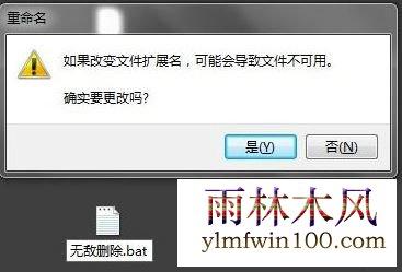 雨林木风win7旗舰版系统电脑桌面上的文件删不掉怎么办?(6)