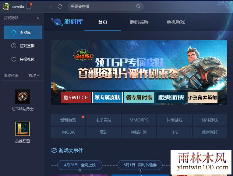 win10系统电脑TGP腾讯游戏平台更新失败怎么解决的方法