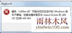 "win7系统电脑中vsfilter.dll""与正在运行的Windows版本不兼容如何解决"