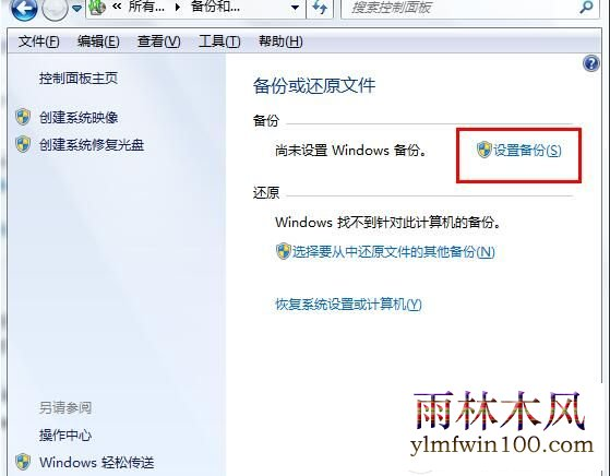 win10系统电脑自带的备份功能备份系统怎么使用?