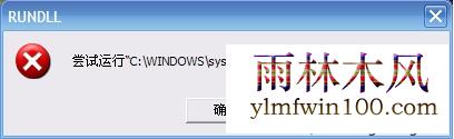 win10系统提示尝试运行nvcpl.dll,NvSartup时发生意外怎么办?