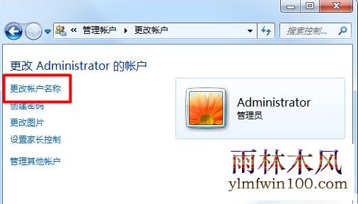 win7系统电脑下系统用户名怎么更改的方法