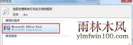 win10系统2004版本写字板乱码怎么办?(3)
