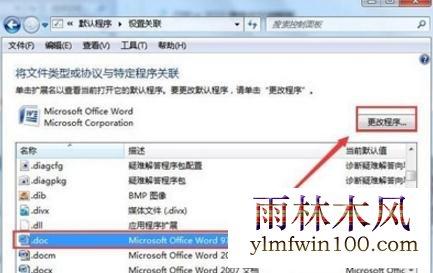win10系统2004版本写字板乱码怎么办?(2)