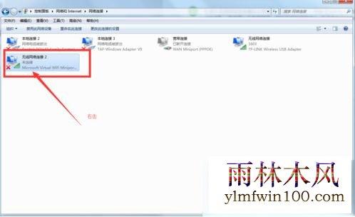 win7怎么共享无线(5)
