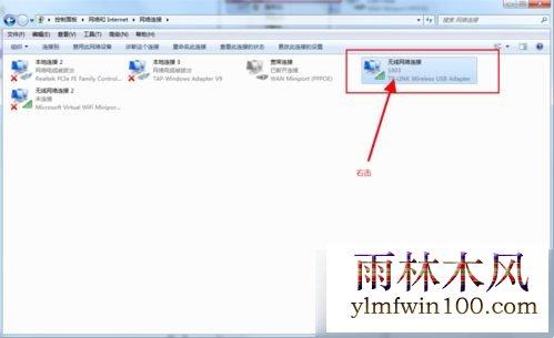 win7怎么共享无线(3)