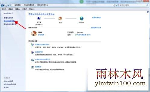 win7怎么共享无线(2)