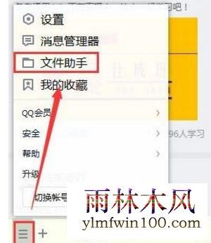 win10系统电脑下qq传输文件卡住了如何解决的方法(1)