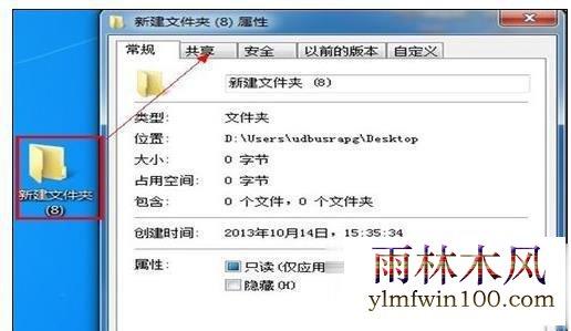 win7电脑共享怎么设置(5)