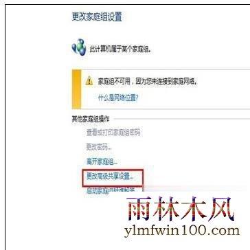 win7电脑共享怎么设置(1)