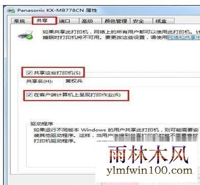 win7电脑共享怎么设置(4)