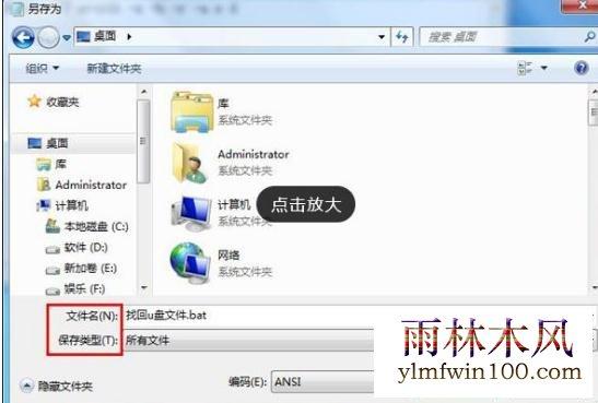 win10专业版系统电脑U盘杀毒后文件找不到了怎么解决的教程