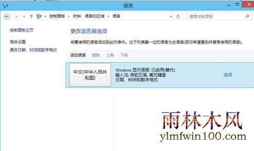 win11怎么在中文输入法里添加美国键盘