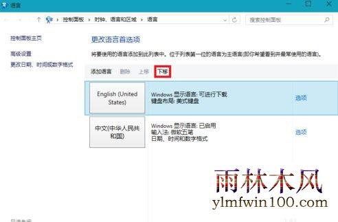 win11怎么在中文输入法里添加美国键盘(3)