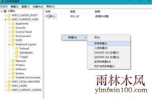 win11怎么在中文输入法里添加美国键盘(6)
