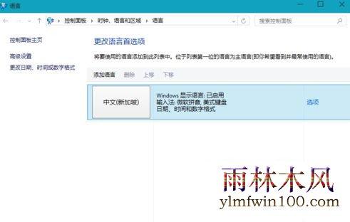 win11怎么在中文输入法里添加美国键盘(7)