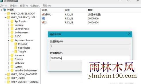 win11怎么在中文输入法里添加美国键盘(5)