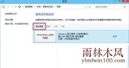 win11怎么在中文输入法里添加美国键盘(1)