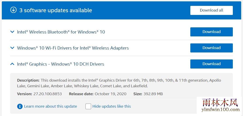 英特尔发布了新的Win11驱动程序-2020年10月更新