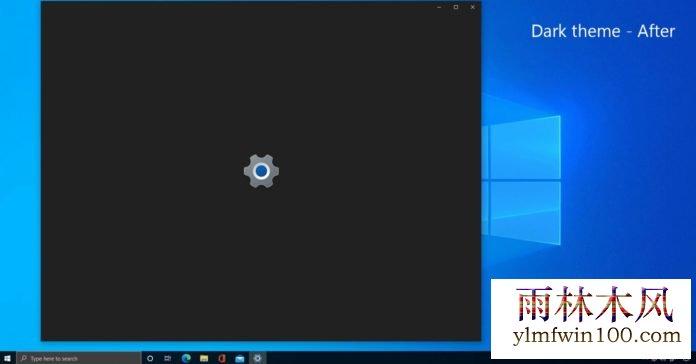 Windows 10的启动屏幕得到了主题感知的支持