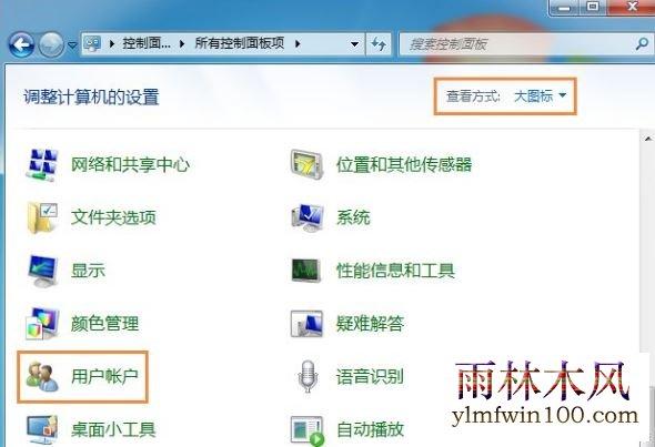 win7旗舰版系统电脑怎么设置管理员权限的方法