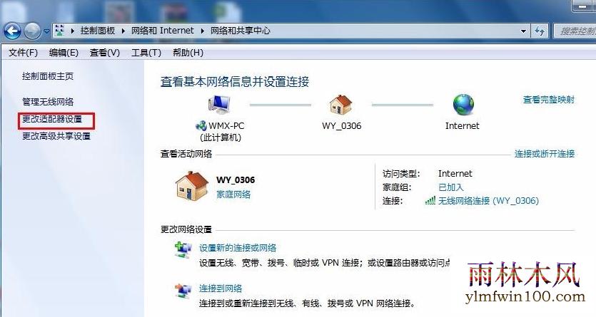 win10系统电脑怎么如何更改电脑ip地址的方法(3)