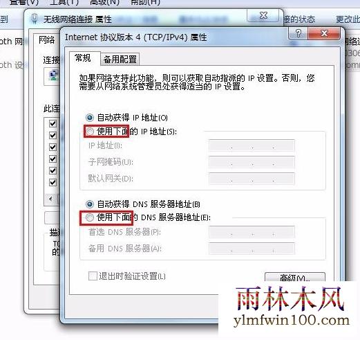 win10系统电脑怎么如何更改电脑ip地址的方法(6)