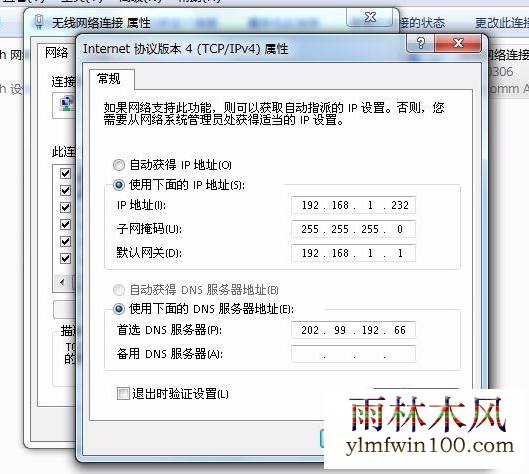 win10系统电脑怎么如何更改电脑ip地址的方法(7)