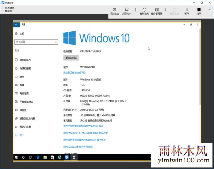 """Windows 10""""快速助手""""――远程解决电脑问题神器"""