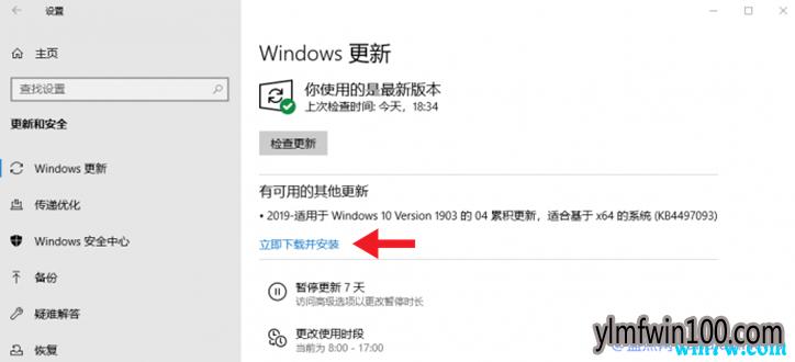 微(wei)�承(cheng)�J一些(xie)Win10 1809用(yong)�籼崆笆盏搅�1903更新(xin) 也可拒�^更新(xin)1903