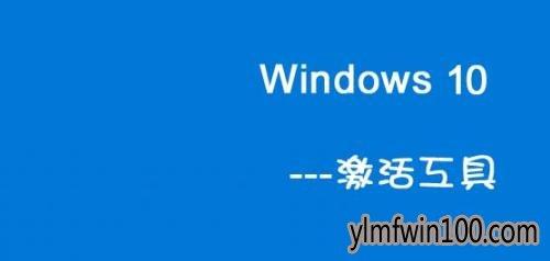 最新(xin)版win10激活工具 win10 1909激活工具 (激活方案(an))