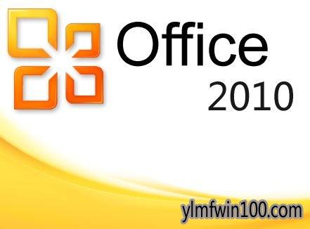 全(quan)新(xin)office2010激活(huo)�a office2010永(yong)久激活(huo)密�大全(quan)