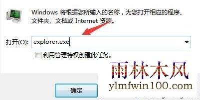 win7系统电脑无法停止usb设备怎么办?