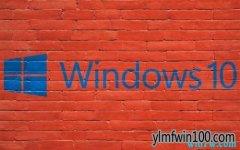 wn10教育版官网 Windows10教育纯净版 64位 V201909