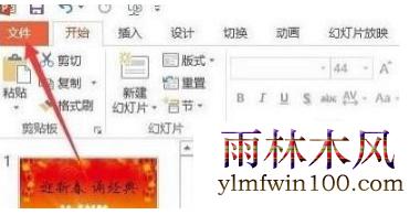 win7系统使用PPT时发现导出字体有丢失的情况要怎么办