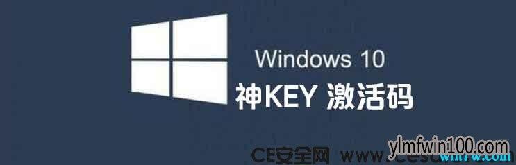 win10激活 win10 1809/1909官(guan)�W激活�a共享 win10神key