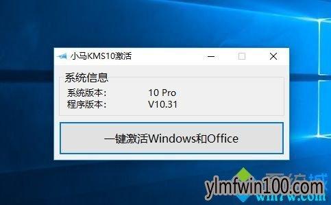 小�R(ma)win10永久激活工(gong)具小�R(ma)激活win10工(gong)具kms10�G(lv)色(se)版(ban)