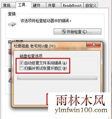 win7 u盘安装错误代码:0x80070570该怎么办?