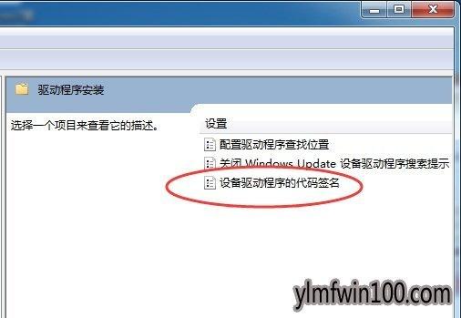 WIN8.1系�y��X�O置禁用��(qiang)制�(qu)�雍�名的方法(fa)