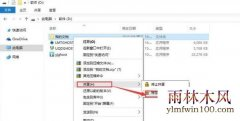 大红鹰dhy0088win10系统电脑局域网内怎么传文件的方法