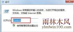 win10系统电脑中字体显示不正常怎么办?