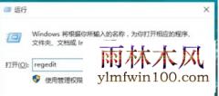 雨林木风win10企业版系统电脑提示出现Runtime Error错误怎么办