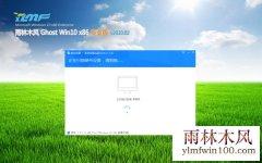 雨林(lin)木�LGhost Win10x86 快速��I版 v2020.02月(�o需激活(huo))