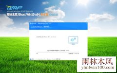 雨林木�LGhost Win10 (64位) 完美��I版 v2020.02月(完美激活)